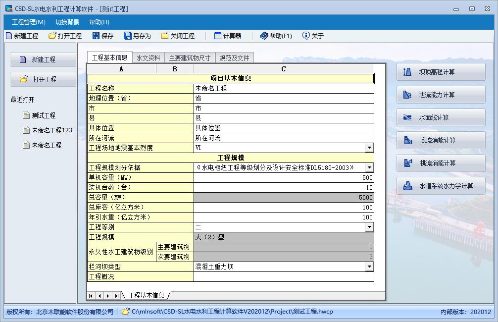 水利工程计算软件